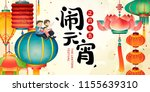 the lantern festival with... | Shutterstock .eps vector #1155639310