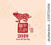chinese new year 2019 year of... | Shutterstock .eps vector #1155721456