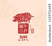 chinese new year 2019 year of... | Shutterstock .eps vector #1155721459