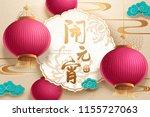spring lantern festival design... | Shutterstock .eps vector #1155727063