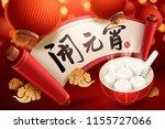 spring lantern festival design... | Shutterstock .eps vector #1155727066