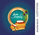 happy janmashtami design... | Shutterstock .eps vector #1155747433