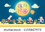chinese mid autumn festival... | Shutterstock .eps vector #1155807973