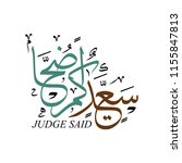 vector of arabic calligraphy... | Shutterstock .eps vector #1155847813