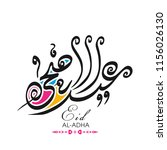 eid al adha greeting card with... | Shutterstock .eps vector #1156026130