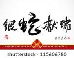 vector snake calligraphy ... | Shutterstock .eps vector #115606780