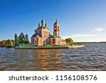 church of the forty martyrs of... | Shutterstock . vector #1156108576