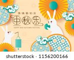 happy mid autumn festival... | Shutterstock .eps vector #1156200166