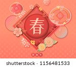 spring and fortune word in... | Shutterstock .eps vector #1156481533