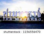tha maharaj   bangkok  thailand.... | Shutterstock . vector #1156556470