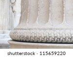 The Foundation Stone Pillars...