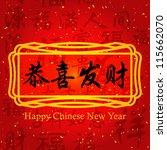 modern chinese new year vector... | Shutterstock .eps vector #115662070