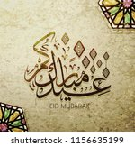 illustration of eid mubarak and ... | Shutterstock .eps vector #1156635199