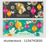 set of mid autumn festival.... | Shutterstock .eps vector #1156742830