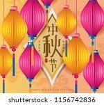 lantern festival   full moon... | Shutterstock .eps vector #1156742836