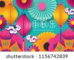 happy mid autumn festival.... | Shutterstock .eps vector #1156742839