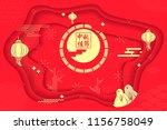 mid autumn festival... | Shutterstock .eps vector #1156758049