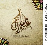 illustration of eid mubarak and ... | Shutterstock .eps vector #1156776820