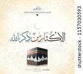 kaaba of hajj in mecca  ... | Shutterstock .eps vector #1157030593