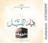 kaaba of hajj in mecca   ... | Shutterstock .eps vector #1157030599