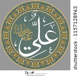 arabic hazrat ali   allah is... | Shutterstock .eps vector #1157128963