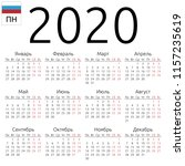 simple annual 2020 year wall... | Shutterstock .eps vector #1157235619