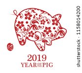 pig year chinese zodiac symbol... | Shutterstock .eps vector #1158014200