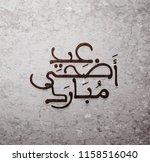 illustration of eid mubarak and ...   Shutterstock .eps vector #1158516040