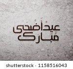 illustration of eid mubarak and ... | Shutterstock .eps vector #1158516043