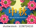 vector paper mid autumn... | Shutterstock .eps vector #1158724210