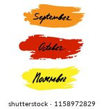 autumn months hand written with ... | Shutterstock .eps vector #1158972829