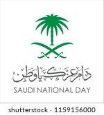 saudi arabia national day design | Shutterstock .eps vector #1159156000