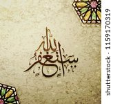 arabic and islamic calligraphy... | Shutterstock .eps vector #1159170319