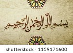 arabic and islamic calligraphy... | Shutterstock .eps vector #1159171600