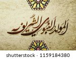 arabic and islamic calligraphy... | Shutterstock .eps vector #1159184380