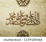 arabic and islamic calligraphy... | Shutterstock .eps vector #1159185466