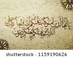 arabic and islamic calligraphy... | Shutterstock .eps vector #1159190626