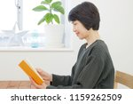 asian woman reading the book | Shutterstock . vector #1159262509