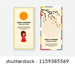 korean chuseok thanksgiving... | Shutterstock .eps vector #1159385569