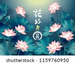mid autumn festival poster with ... | Shutterstock .eps vector #1159760950