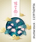 mid autumn festival poster with ... | Shutterstock .eps vector #1159760956