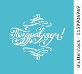 handwritten phrase... | Shutterstock .eps vector #1159906969