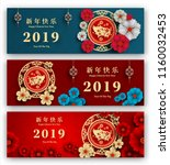 happy chinese new year 2019... | Shutterstock .eps vector #1160032453