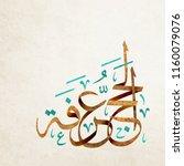 vector of hajj mabroor   haj... | Shutterstock .eps vector #1160079076