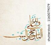vector of hajj mabroor   haj... | Shutterstock .eps vector #1160079079