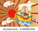 illustration of the god of... | Shutterstock .eps vector #1160081506