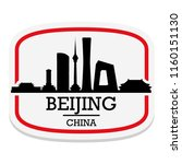 beijing china label stamp icon... | Shutterstock .eps vector #1160151130