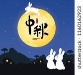 mid autumn festival or zhong... | Shutterstock .eps vector #1160162923