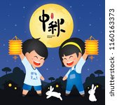 mid autumn festival or zhong... | Shutterstock .eps vector #1160163373