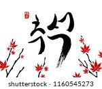 seasonal greetings. korean... | Shutterstock .eps vector #1160545273